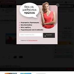 "LG 43UK6750 43"" - Τηλεόραση Smart 4K TV - Δωρεάν Παράδοση - Kotsovolos.gr"