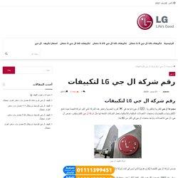 رقم شركة ال جي LG لتكييفات LG Egypt
