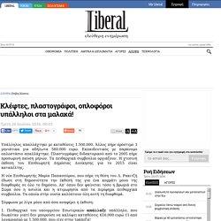 Κλέφτες, πλαστογράφοι, οπλοφόροι υπάλληλοι στα μαλακά! - Liberal