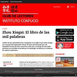 El libro de las mil palabras (千字文) - ConfucioMag