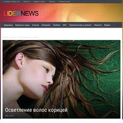 Осветление волос корицей - Здоровье - Lidernews