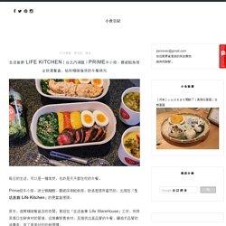生活倉廚 Life Kitchen 台北內湖區 Prime牛小排、挪威鮭魚排全放進餐盒,給妳精緻愉快的午餐時光