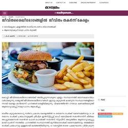 Life Style Disease - Health News