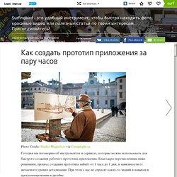 Как создать прототип приложения за пару часов / lifehacker.ru / Surfingbird.ru