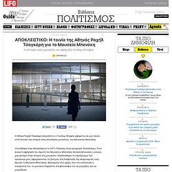 ΑΠΟΚΛΕΙΣΤΙΚΟ: Η ταινία της Αθηνάς Ραχήλ Τσαγγάρη για το Μουσείο Μπενάκη