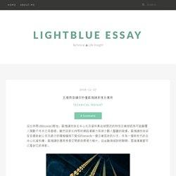 五個問答讓你秒懂區塊鏈原理及應用 - LightBlue Essay