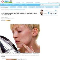 Как добиться чистой кожи естественным способом? - Likar.Info