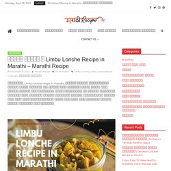 लिंबू लोणचे । Limbu Lonche Recipe in Marathi - Marathi Recipe