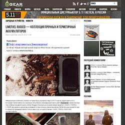 Limefuel Rugged — коллекция прочных и герметичных аккумуляторов