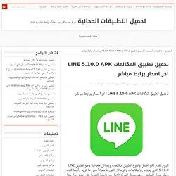 تحميل تطبيق المكالمات LINE 5.10.0 APK اخر اصدار برابط مباشر