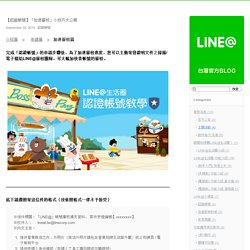 【認證帳號】「加速審核」小技巧大公開 : LINE@生活圈 台灣官方Blog