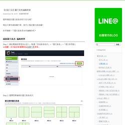 【功能介紹】圖文訊息編輯教學 : LINE@生活圈 台灣官方Blog