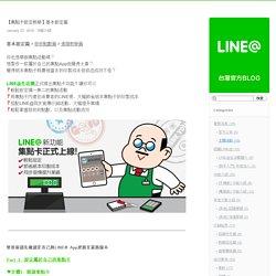 【集點卡設定教學】基本設定篇 : LINE@生活圈 台灣官方Blog
