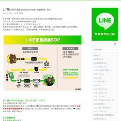 LINE換機/移動帳號流程變更-新增「移動帳號」模式 : LINE台灣 官方BLOG