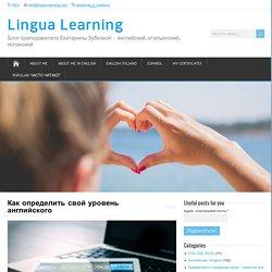Как определить свой уровень английского — Lingua Learning