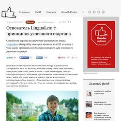 Основатель LinguaLeo: 7 принципов успешного стартапа
