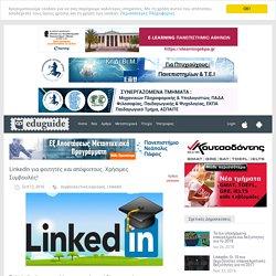 LinkedIn για φοιτητές και απόφοιτους. Χρήσιμες Συμβουλές!