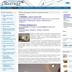 Модные тенденции в ремонте и отделке потолка. Статьи на строительном портале LinkStroy.ru