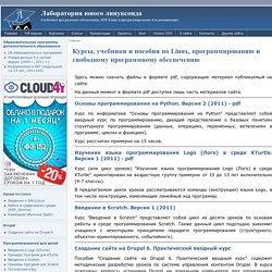Курсы, учебники и пособия по Linux, программированию и свободному программному обеспечению