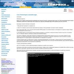 Linux. Компиляция и настройка ядра