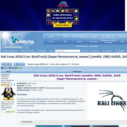 Kali Linux 2020.3 (ex. BackTrack) [Аудит безопасности, хакинг] [amd64, i386] 4xDVD, 2xCD