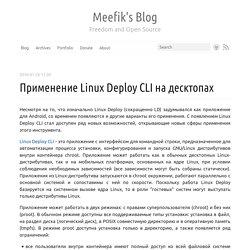 Применение Linux Deploy CLI на десктопах - Meefik's Blog