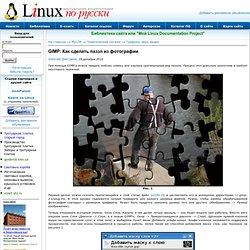 Linux по-русски: книги, статьи, ссылки по ОС GNU/Linux