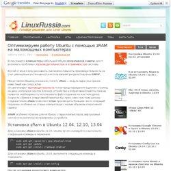 Ubuntu с помощью zRAM на маломощных компьютерах