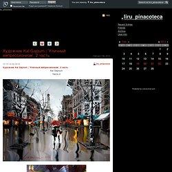 liru_pinacoteca - Художник Kal Gajoum | 'Уличный импрессионизм', 2 часть