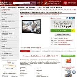 Da-Lite Cinema Contour 207х488 3D VG Экран для проектора по лучшей цене в KinoHouse.ru