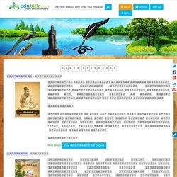 Tamil literature, tamil ilakkiyam, தமிழ் இலக்கியம், tamil literary works