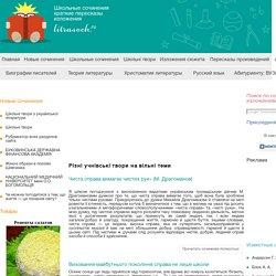 Різні учнівські твори на вільні теми - Изложения и сочинения на Litrasoch.ru - страница 5