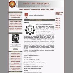 5 : Littérature arabe pré-islamique : Imru al- Qays