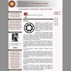 Période Omeyyade : la littérature arabe et la poésie
