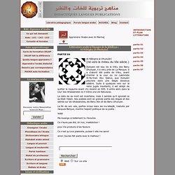 4 : Littérature arabe pré-islamique : Al-Nâbigha al-Dhubyânî
