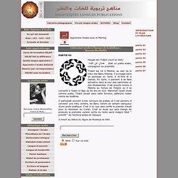 3 : Littérature arabe pré-islamique : Hassan-ibn-thabit