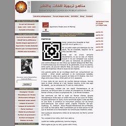 6 : Littérature arabe pré-islamique : Antar bnu shaddâd