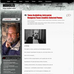 Τάσος Λειβαδίτης-Εκλεγμένα Ποιήματα/Tasos Livaditis-Selected Poems