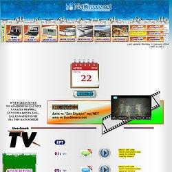 Live Greek TV