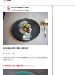 宛如藝術品般滿足味覺與視覺的三家甜點名店 - LIVE JAPAN