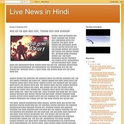 Live News in Hindi: मौत भी ना मार पाई उसे, 'जिंदा लौट आया मुर्दा'