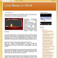 Live News in Hindi: अंतरिक्ष में भारत की ऐतिहासिक छलांग, देश का पहला एस्ट्रोसैट उपग्रह PSLV-C30 लॉन्च