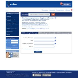 Live Pay - Ηλεκτρονικές πληρωμές προς φορείς του Δημοσίου εύκολα και γρήγορα