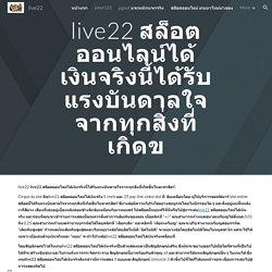 live22 - live22 live22 สล็อตออนไลน์ได้เงินจริงนี้ได้รับแรงบันดาลใจจากทุกสิ่งที่เกิดข