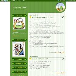 うるしのウルルン停滞記 - livedoor Blog(ブログ)