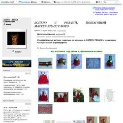 Болеро с розами, пошаговый мастер-класс с фото. Обсуждение на LiveInternet - Российский Сервис Онлайн-Дневников