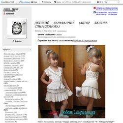 Детский сарафанчик (автор Любовь Спиридонова). Обсуждение на LiveInternet - Российский Сервис Онлайн-Дневников