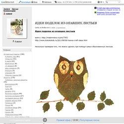Идеи поделок из опавших листьев. Обсуждение на LiveInternet - Российский Сервис Онлайн-Дневников