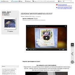 Перенос фотографии на холст. Обсуждение на LiveInternet - Российский Сервис Онлайн-Дневников