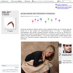Исцеление Внутреннего Ребенка. Обсуждение на LiveInternet - Российский Сервис Онлайн-Дневников